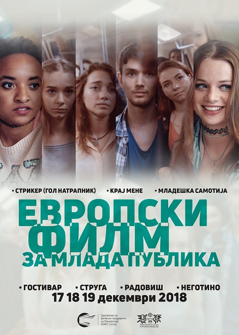 European Film for Young Audiences in four Macedonian towns