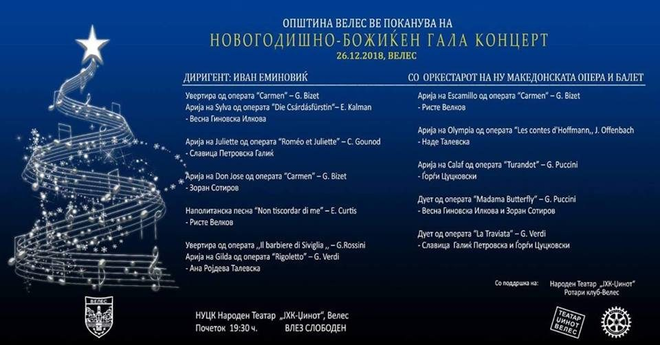 New Year-Christmas gala concert in Veles