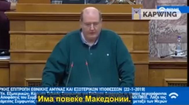 SYRIZA member of Parliament explains how half of Macedonia became Greek