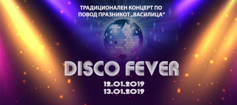 Gala concert at MOB: Disco fever for Vasilica holiday