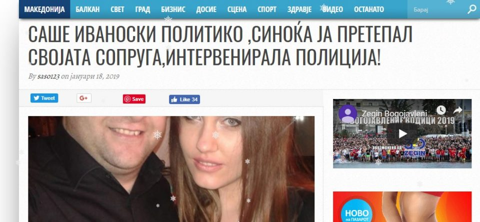 Zaev's main attack journalist accused of assaulting his wife