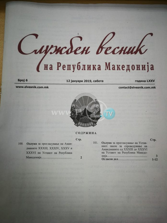 Amendments to rename Macedonia published in the Official Gazette despite not being signed by President Ivanov