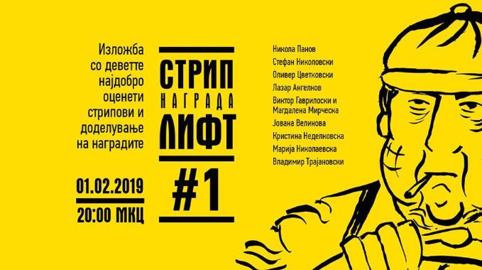 Macedonia's first annual comics awards, Lift, to be presented at MKC