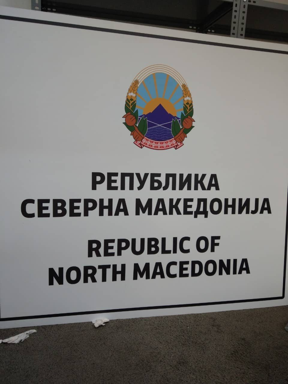 """Sign with the name """"Republic of North Macedonia"""" delivered at main border crossing with Greece"""