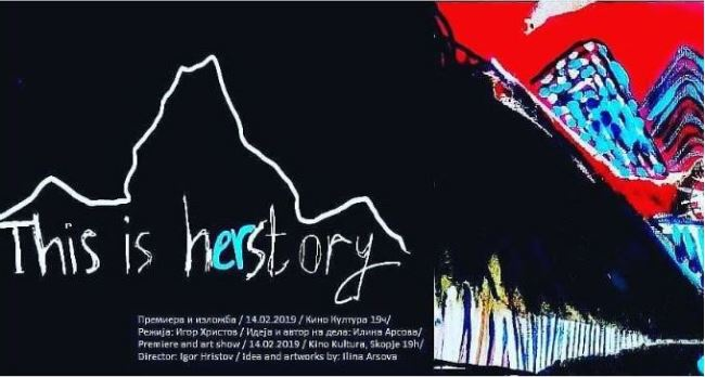 Premiere of film This is Her Story