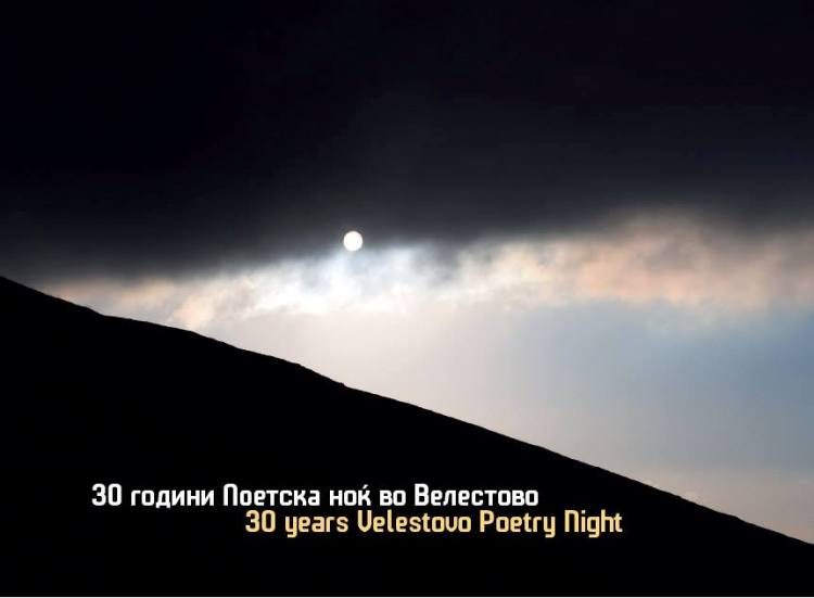 Velestovo Poetry Night to launch book celebrating its 30th anniversary