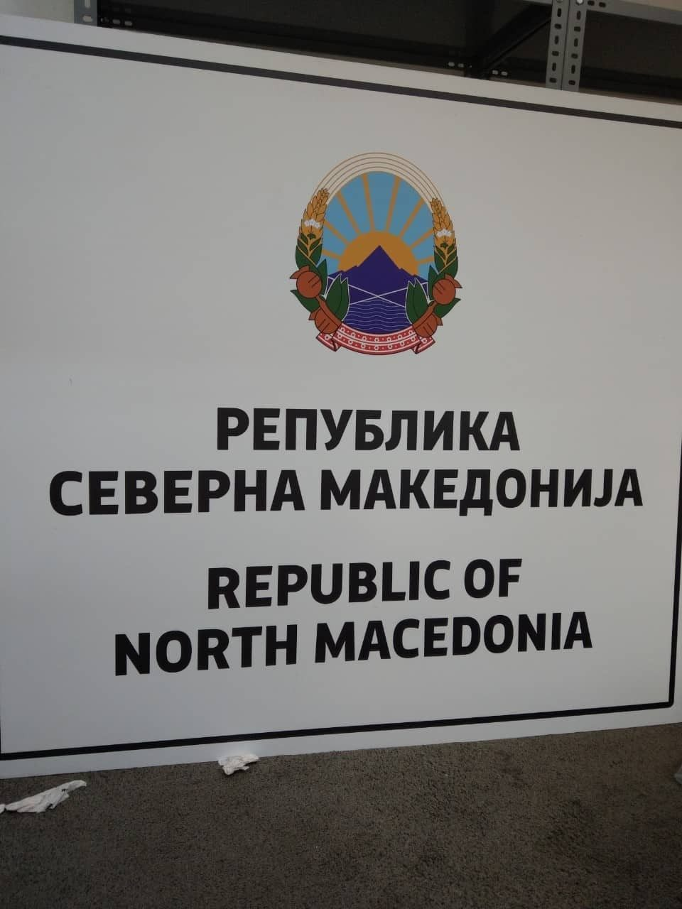 As of today, Macedonia is officially renamed North Macedonia