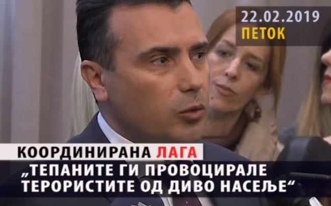 The truth about the attack on Janakieski and Ristovski in the Shutka prison