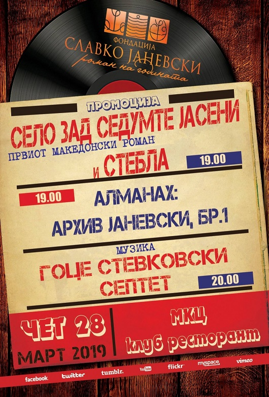 Slavko Janevski Foundation launches reissue of first Macedonian novel, Janevski's Selo zad sedumte jaseni