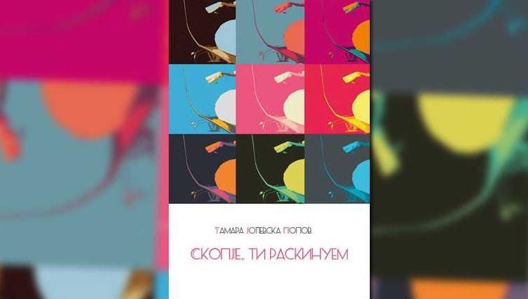 Tamara Jolevska Popov releases 'Skopje, I'm Breaking Up With You'
