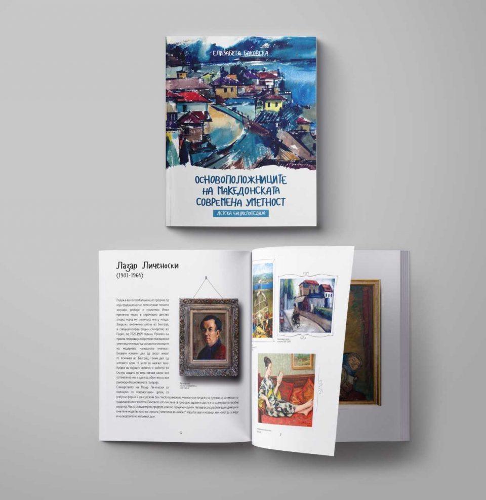 Children get first encyclopedia of contemporary Macedonian art