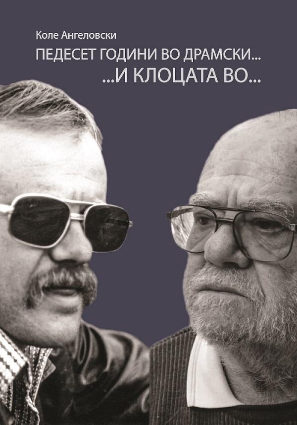 Drama Theater to host launch for Kole Angelovski's memoir