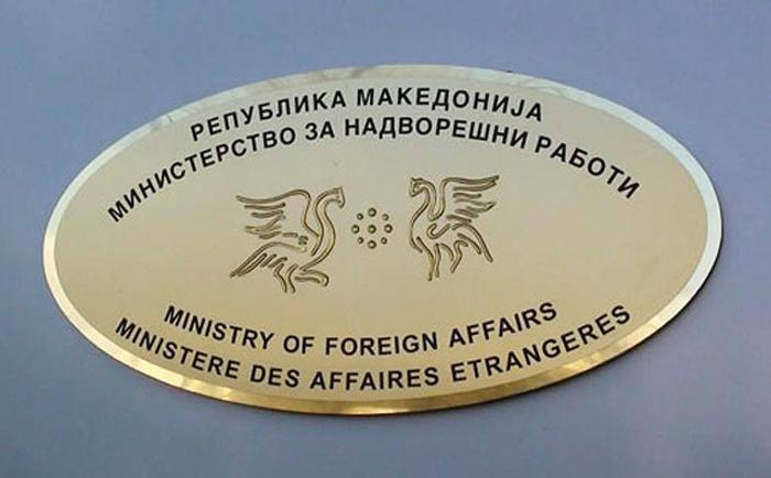 MoFA denies: June salary was paid yesterday