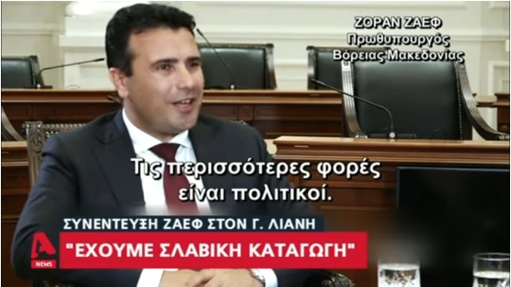Zaev claims that Macedonia was appropriating foreign history in the past