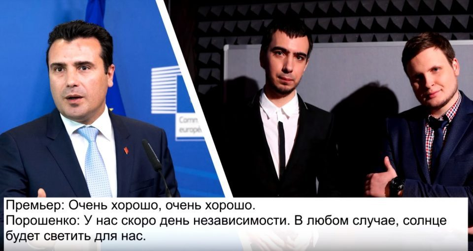 Zaev pranked by Russian comedians who pretended to be Porosenko and Stoltenberg