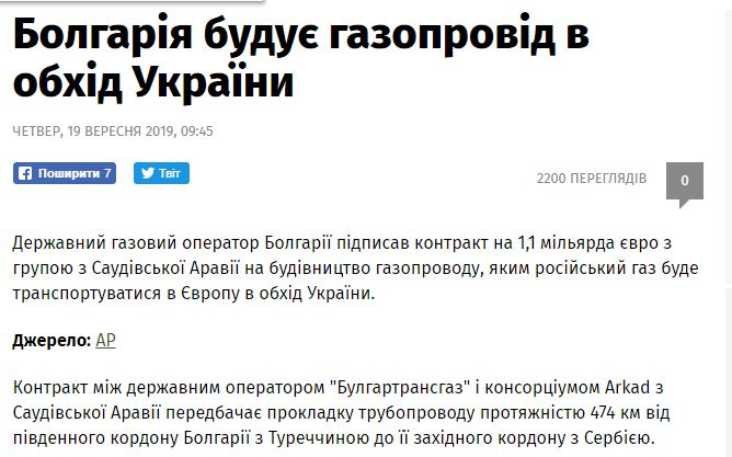 V4: Russia to deliver gas to Bulgaria and Hungary bypassing Ukraine