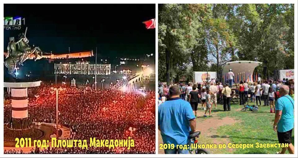 There is a difference! We will be back! Long live Macedonia!