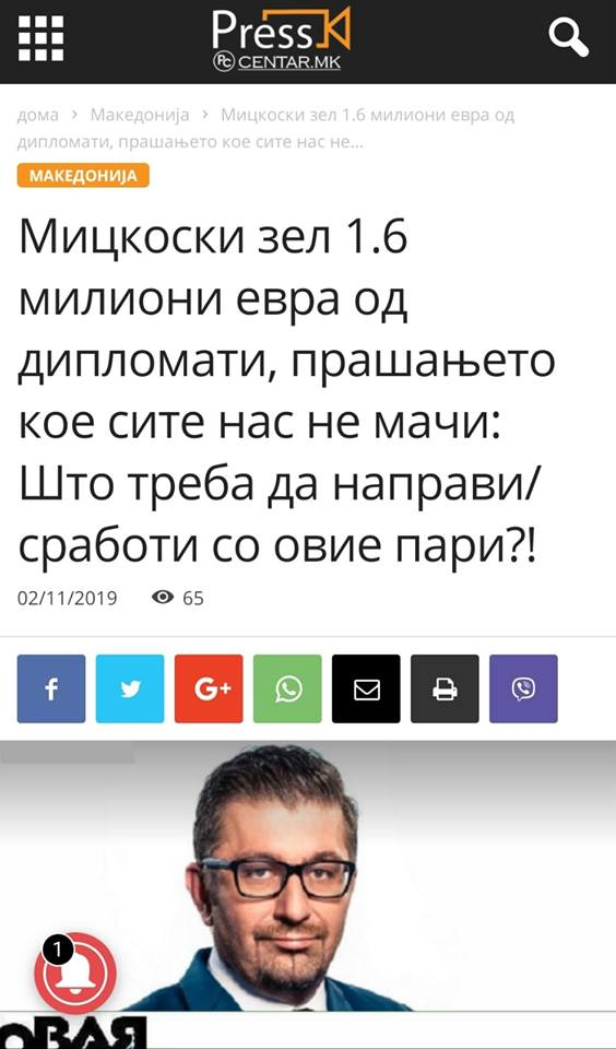 How an outgoing government is lying: Facts about SDSM fake news and how Mickoski became their victim