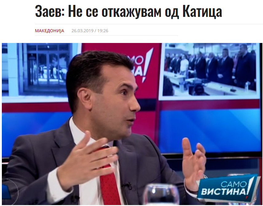 Zaev swore by Katica as by his nationalism: She is an institution, I stand behind her as a person