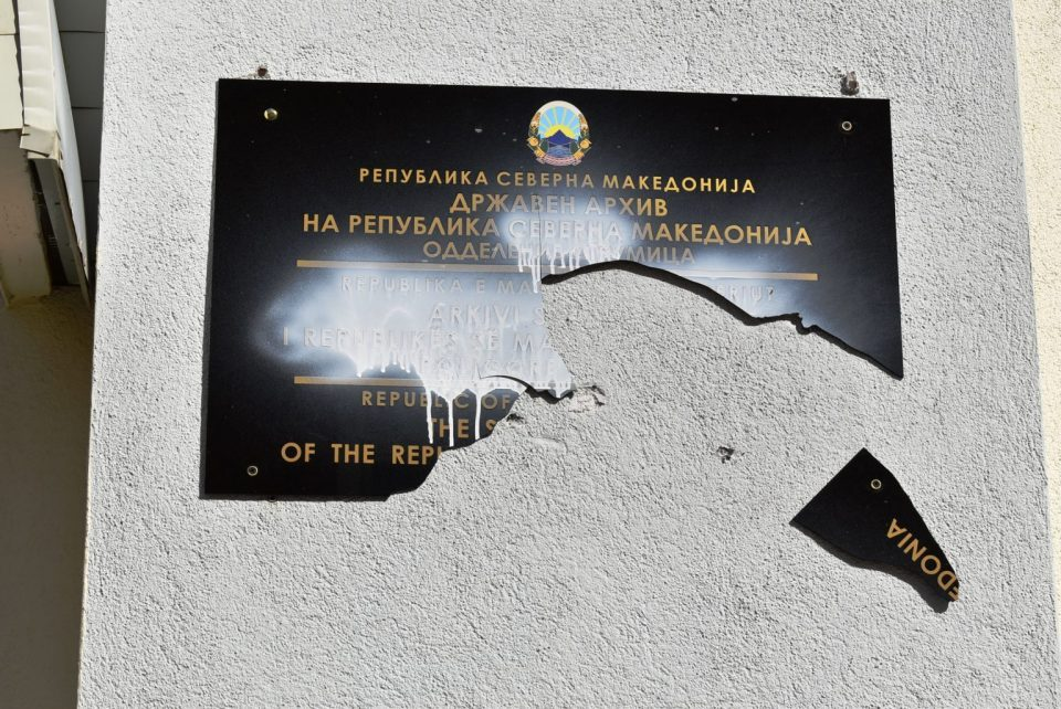 "Sign that said ""North Macedonia"" in Albanian language broken in Strumica"