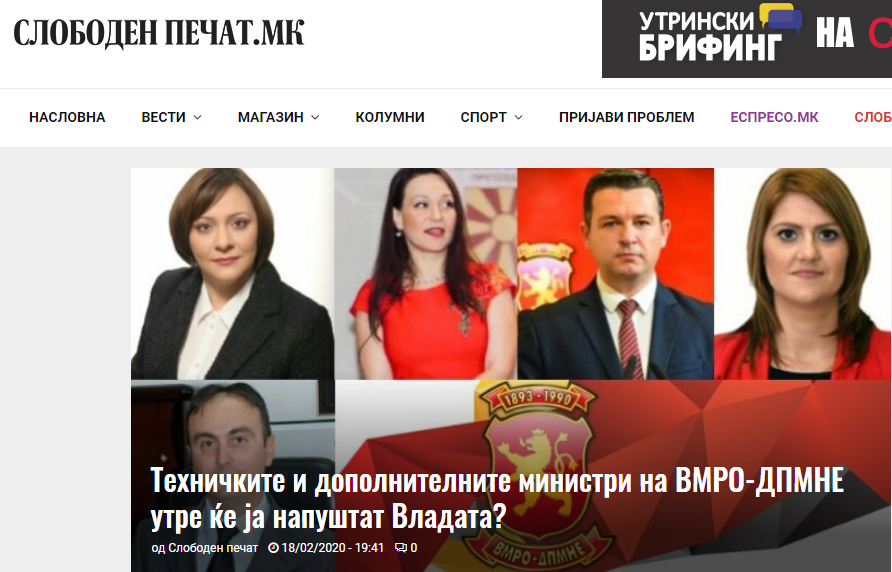 VMRO-DPMNE: SDSM is spreading fake news that the interim Government members are about to resign