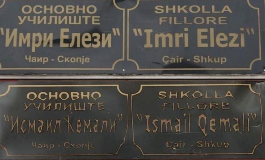 "Cair schools ""Rajko Zinzifov"" and ""Nikola Vapcarov"" renamed into ""Imri Elezi"" and ""Ismail Qemali"""