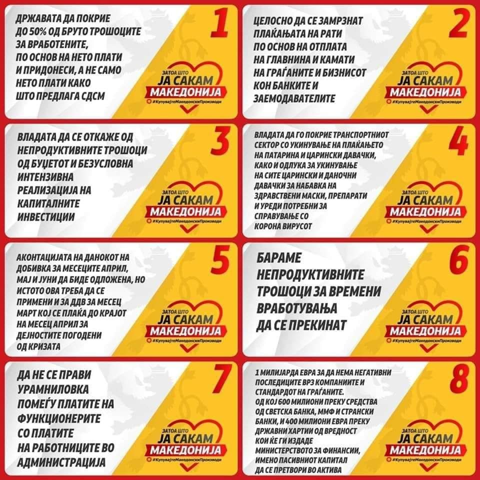 VMRO to SDSM: Implement these eight measures, then boast that you are successful