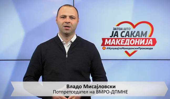 Misajlovski: Let's help Macedonian companies and save jobs!