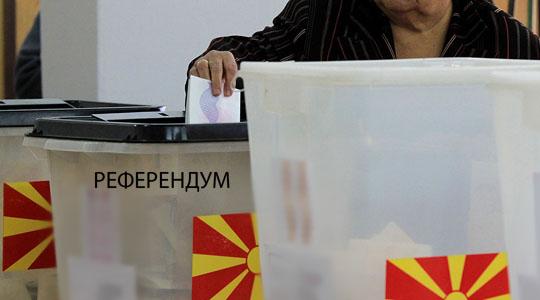 Tetovo prosecutors refuse to investigate the overt ballot stuffing during the failed name change, EU and NATO referendum