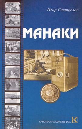 Igor Stardelov's 'Manaki' monograph available online