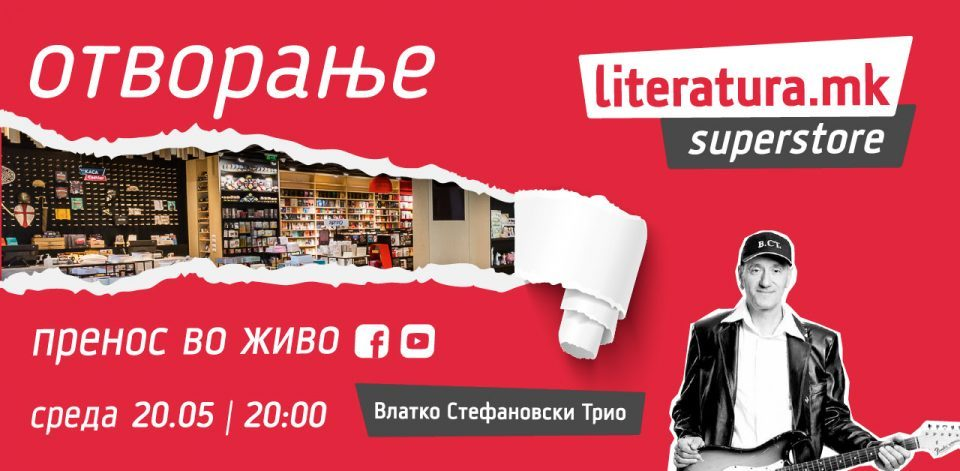 Literatura.mk opens the biggest book-store in Skopje so far