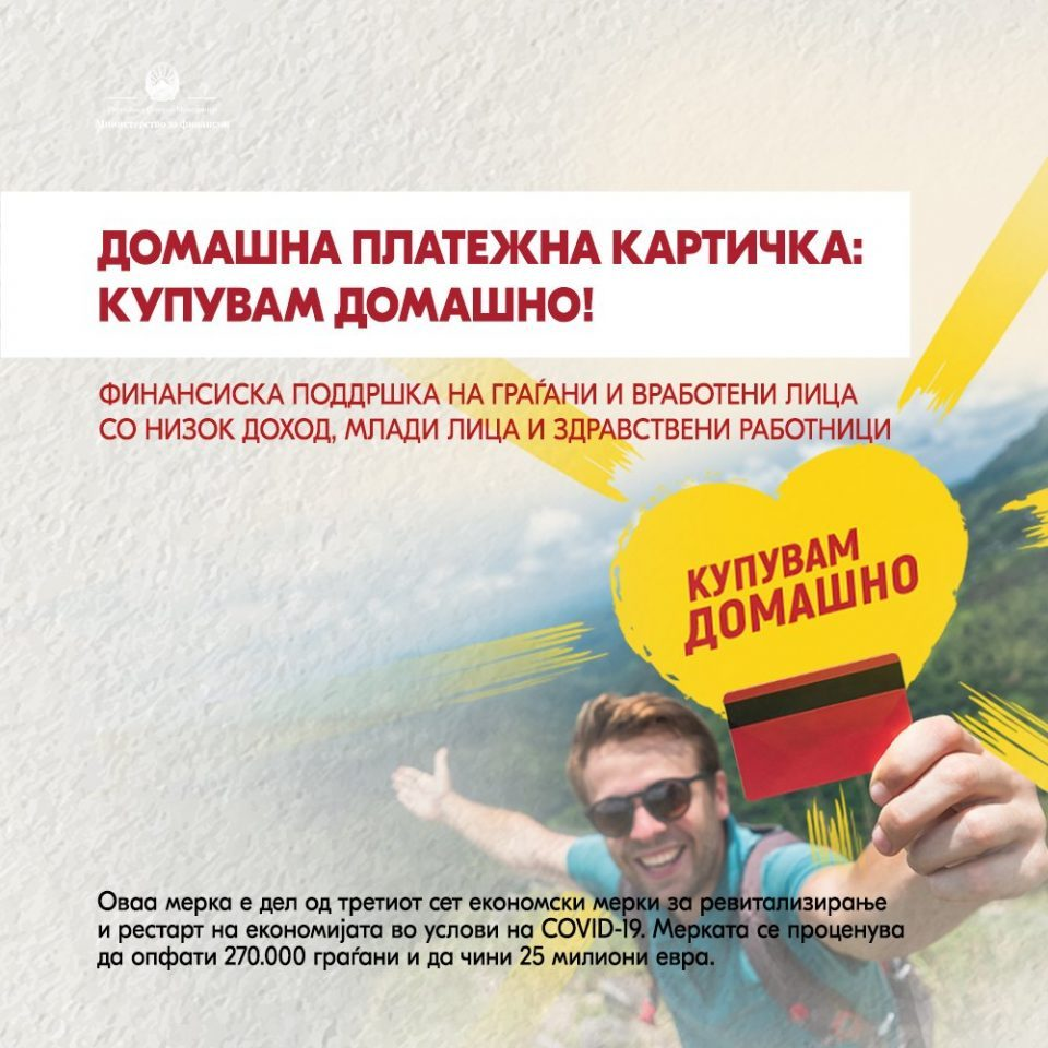 "VMRO: SDSM is trying to buy votes with its ""corona voucher cards"""