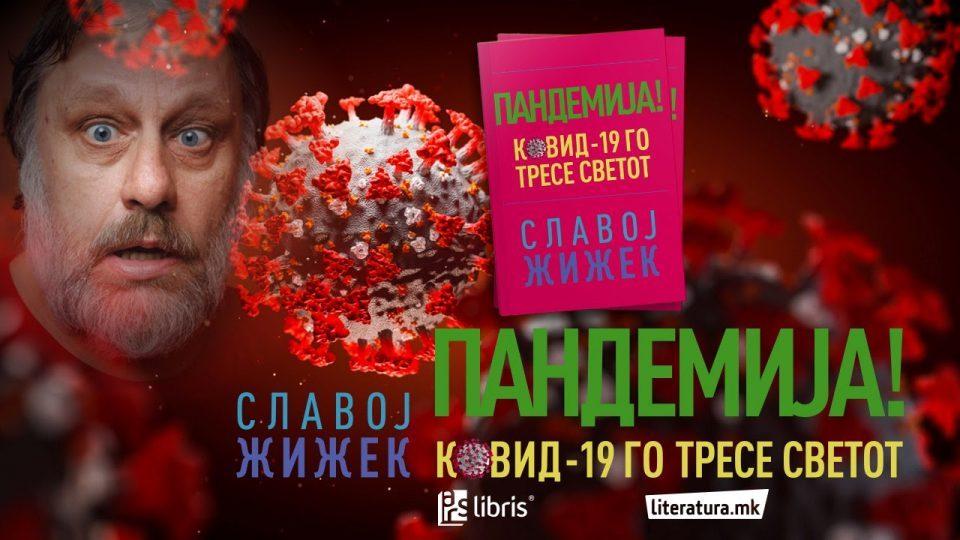 Book launch for the Macedonian translation ofPandemic! by Slavoj Žižek