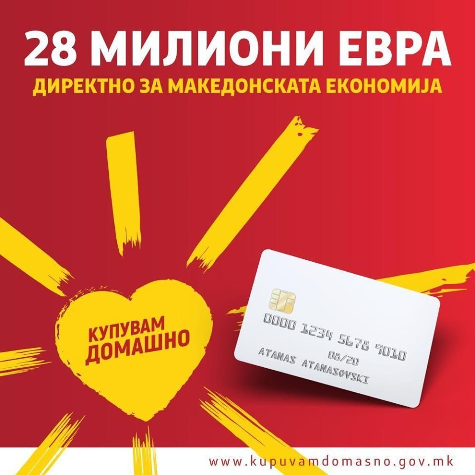 VMRO-DPMNE: The government made a mess with the corona voucher cards