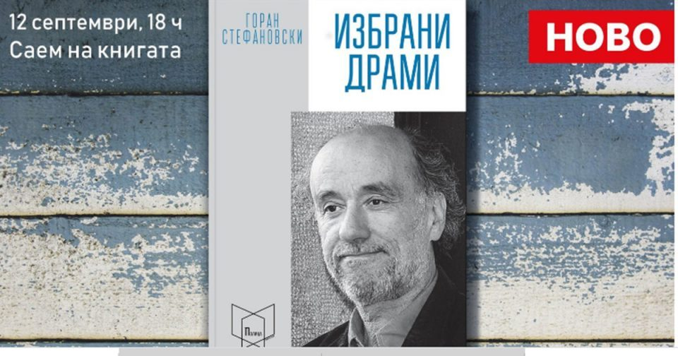 Selection of Goran Stefanovski's works to be promoted at Book Fair