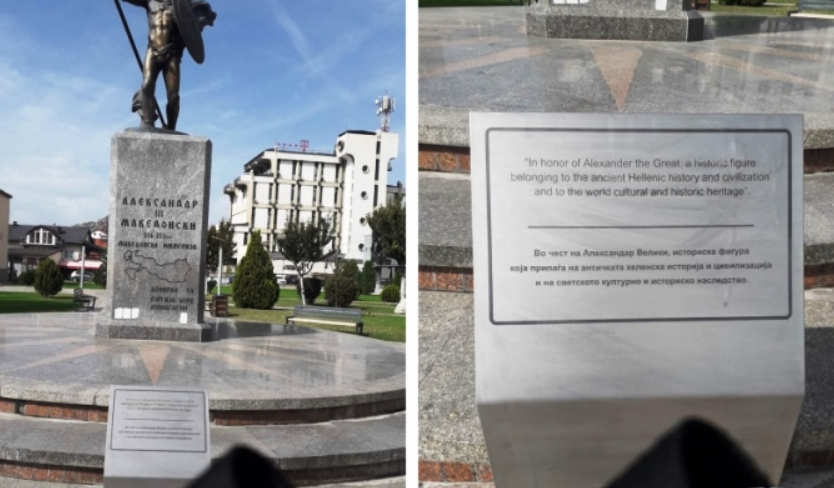 New sign saying he belongs to the ancient Hellenic history placed in front of the monument of Alexander the Great in Prilep
