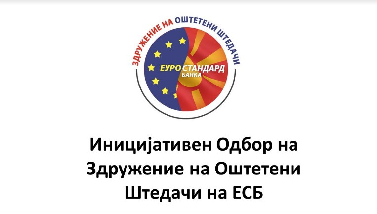Association of savers who lost deposits in the failed Eurostandard Bank blames the Zaev family