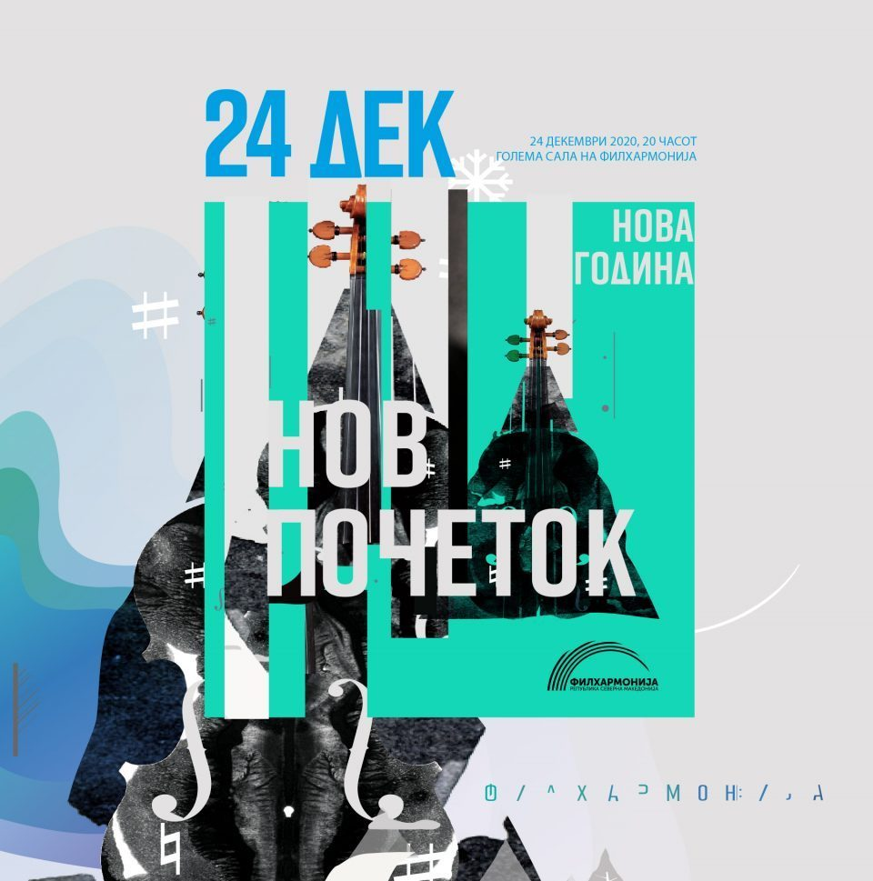 Philharmonic Orchestra aims to restore optimism with the New Year concert