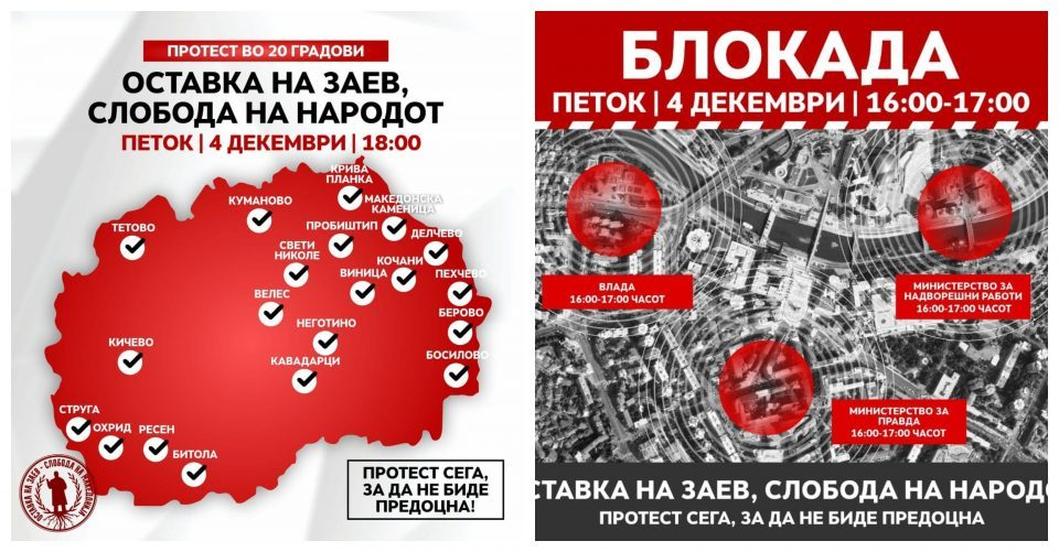 LIVE STREAM: VMRO-DPMNE stages blockades in Skopje and protests in 20 cities across the country!