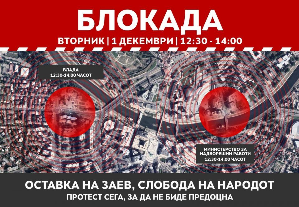 VMRO will blockade the Government building and the Foreign Ministry