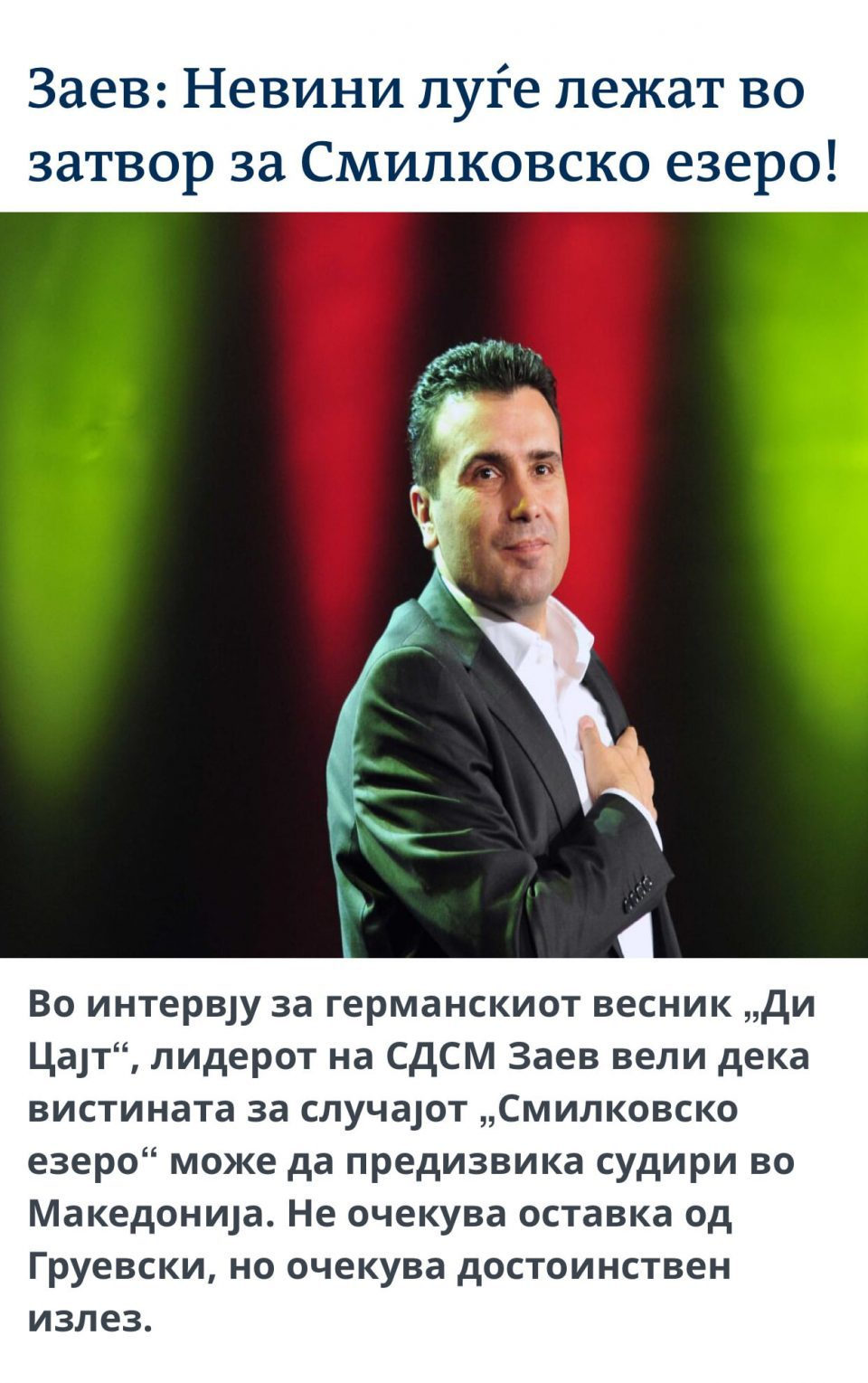 """""""Zaev needs to explain his comments about the Good Friday massacre"""""""