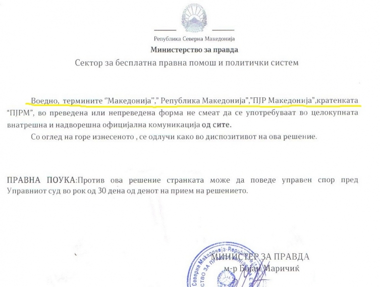 """The Justice Ministry began to refuse registration of organizations that have """"Macedonia"""" in their name"""