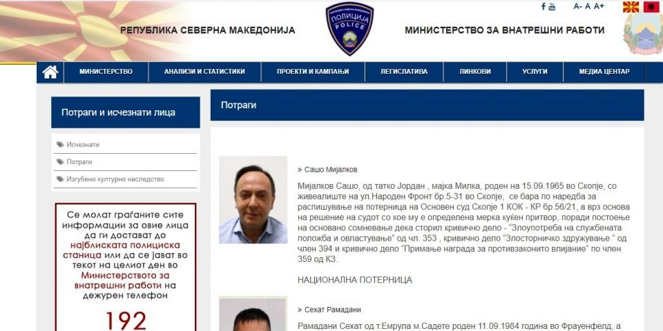 Prosecutor Ruskoska blames Interior Minister Spasovski for Mijalkov's escape