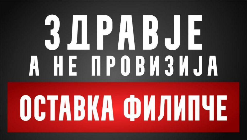 VMRO-DPMNE to stage protest in front of Health Ministry on Saturday: Health, not commissions!
