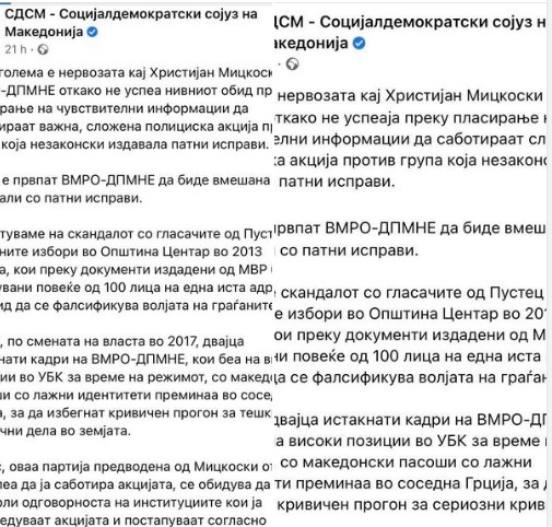 SDSM tries to deflect attention away from the passports scandal