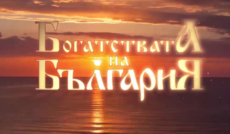 Banned in Macedonia, the Star of Kutlesh is freely displayed in Bulgaria