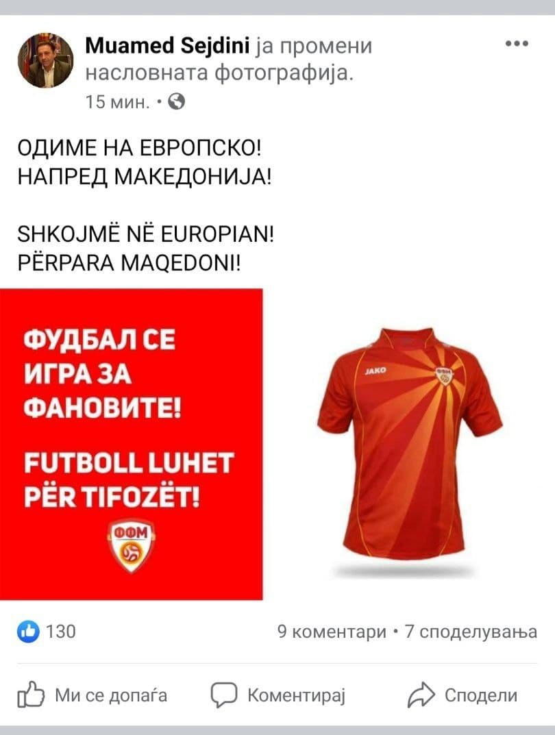 Football fans won: the Macedonian team will play in the old red-yellow jerseys