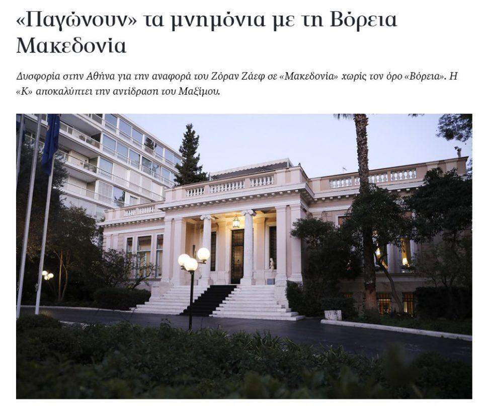 "Greece blocks the ratification of memorandums with Macedonia after Zaev wrote ""Macedonian"" in a tweet"