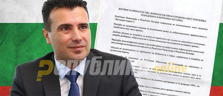 Zaev: I wish Albania good luck on its EU path if Bulgaria's blockade continues