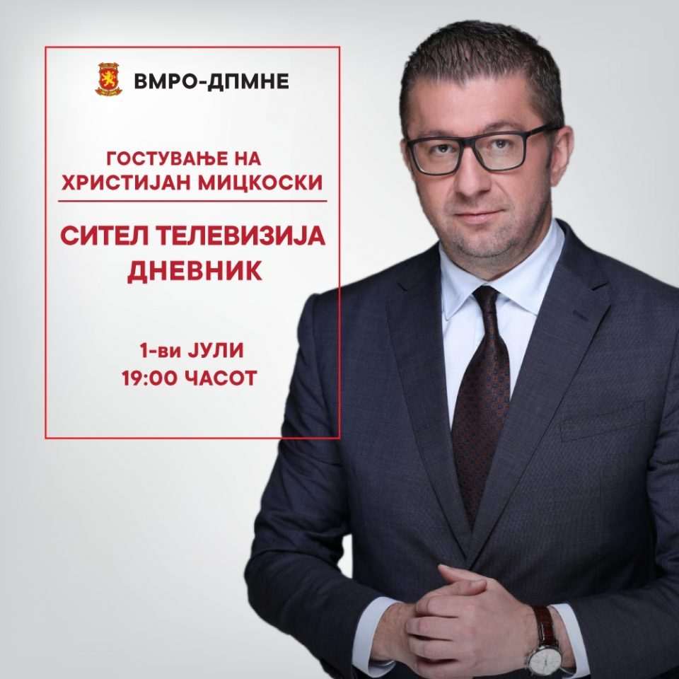 Mickoski will discuss the visit to Brussels in a Sitel TV interview